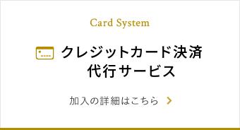 クレジットカード決済代行サービス